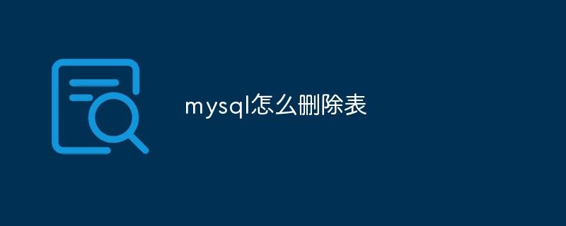 mysql怎么删除表