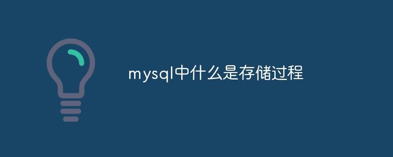 mysql中什么是存储过程