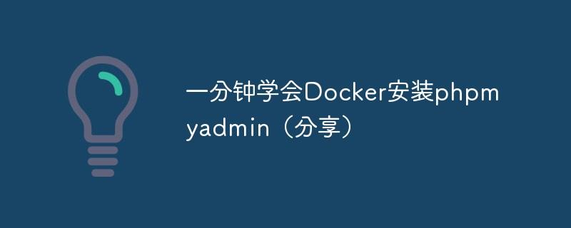 一分钟学会Docker安装phpmyadmin(分享)