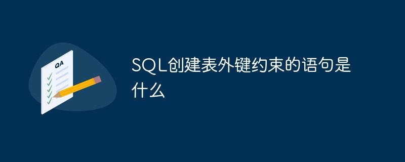SQL创建表外键约束的语句是什么