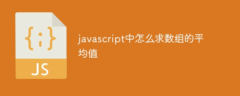 javascript中怎么求数组的平均值