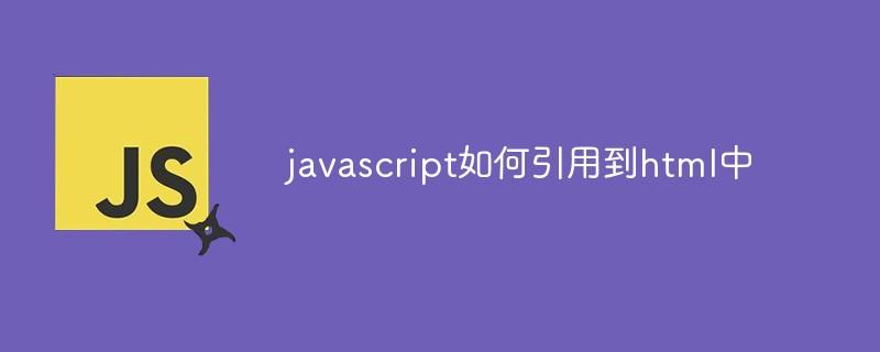 javascript如何引用到html中