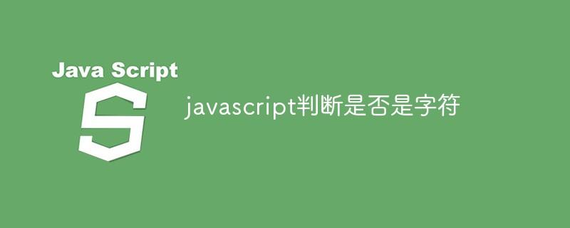 javascript怎么判断是否是字符