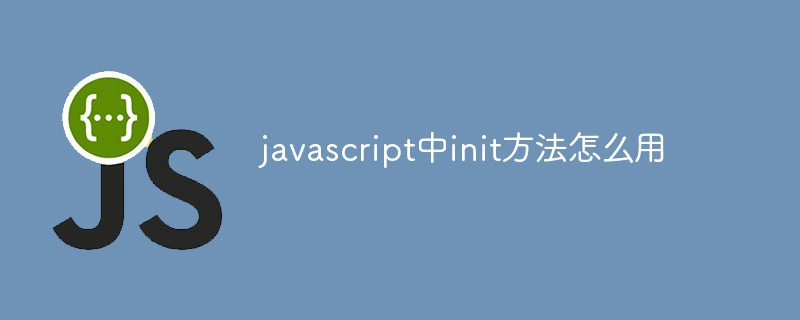 javascript中init方法怎么用