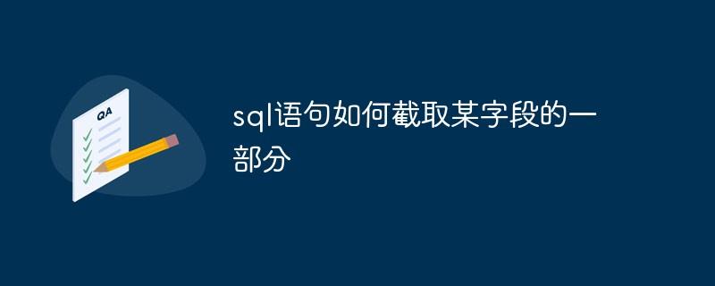 sql语句如何截取某字段的一部分