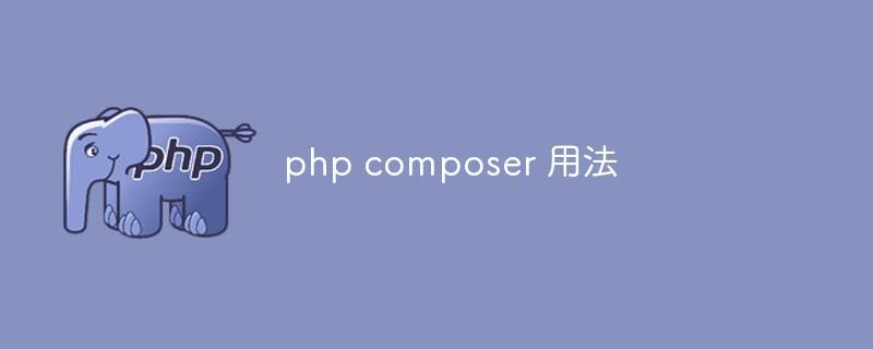 php composer 用法是什么