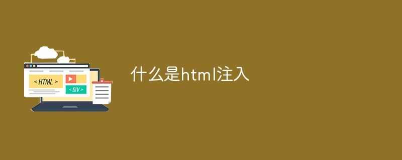 什么是html注入