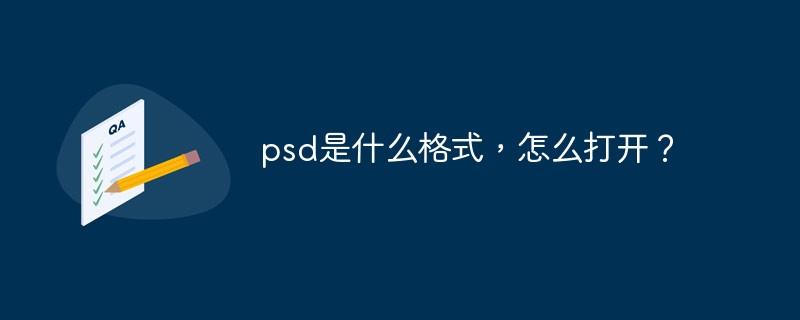 psd是什么格式,怎么打开?