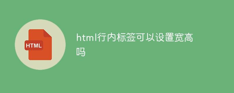 html行内标签可以设置宽高吗