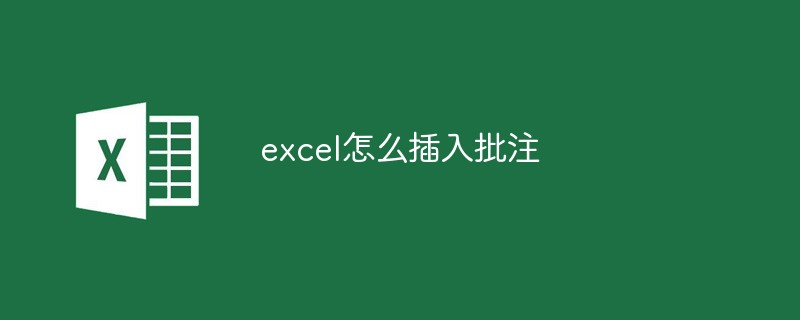excel怎么插入批注