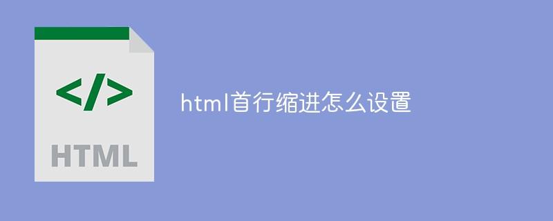 html首行缩进怎么设置