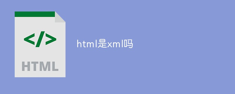 html是xml吗