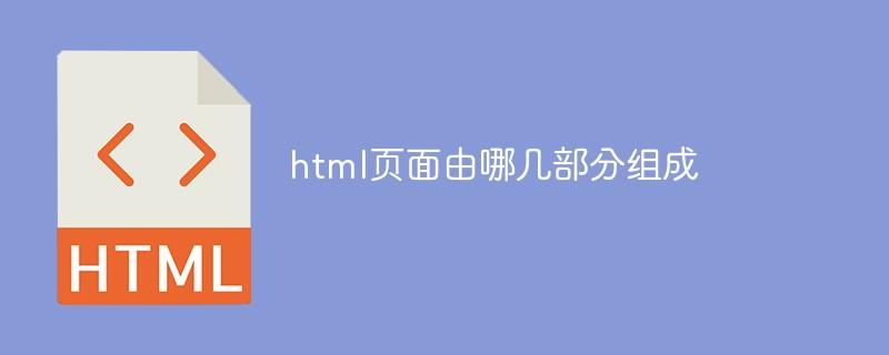 html页面由哪几部分组成