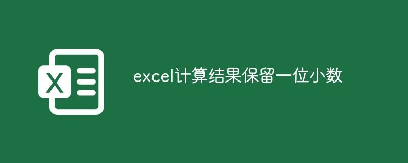 excel怎么计算结果保留一位小数