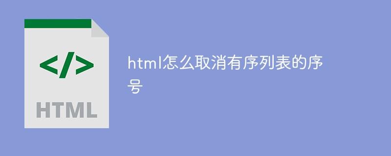 html怎么取消有序列表的序号
