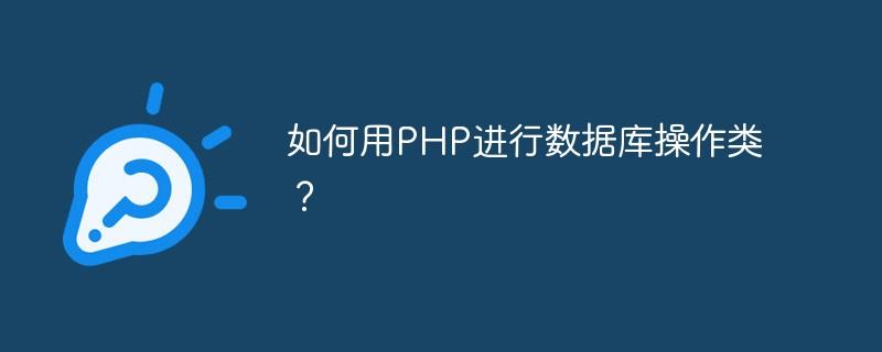 如何运用PHP进行数据库操作类?