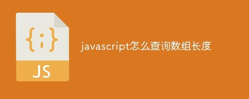 javascript怎么查询数组长度