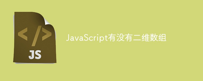 JavaScript有没有二维数组