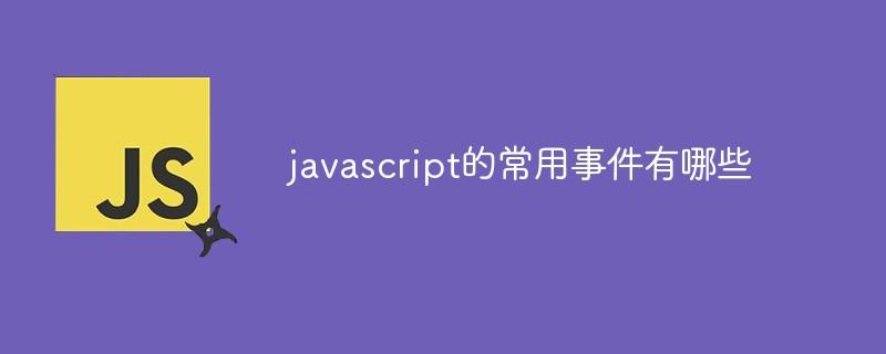 javascript的常用事件有哪些