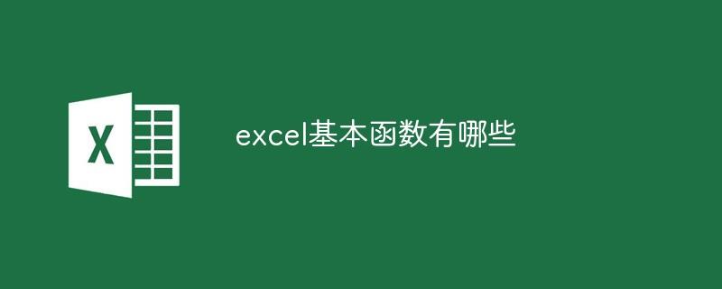 excel基本函数有哪些