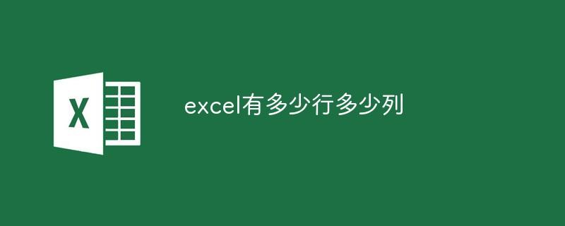 excel有多少行多少列