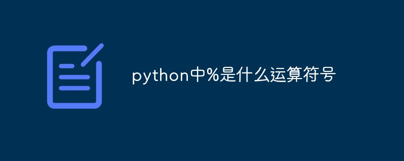 python中%是什么运算符号