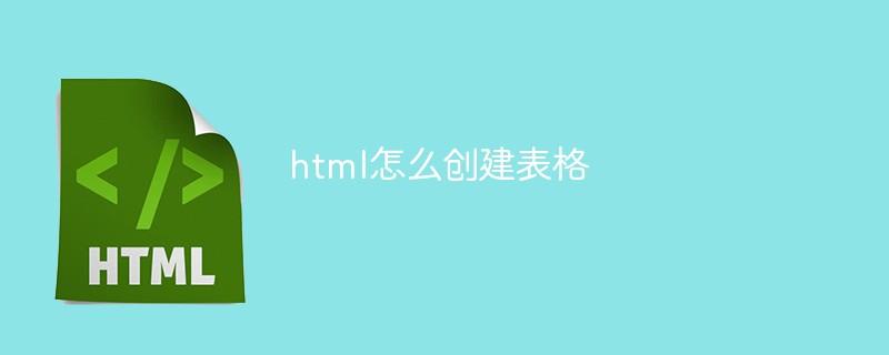 html怎么创建表格