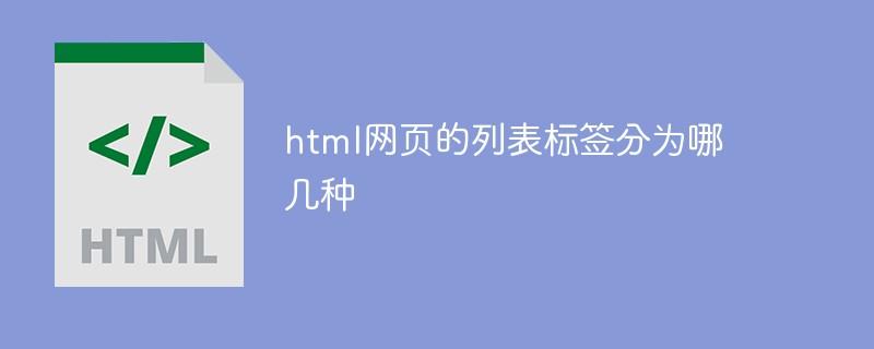 html网页的列表标签分为哪几种