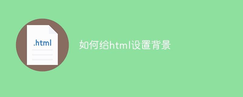 如何给html设置背景