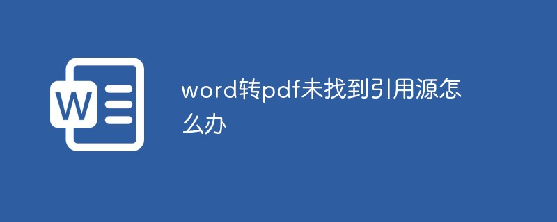 word转pdf未找到引用源怎么办