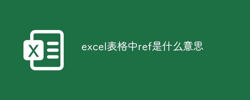 excel表格中ref是什么意思