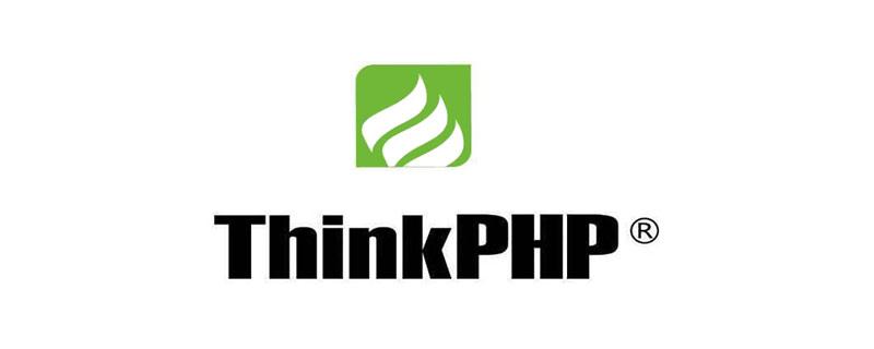 如何使用thinkphp5.1的数组查询对象