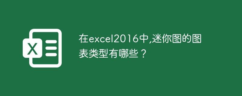 在excel2016中,迷你图的图表类型有哪些?