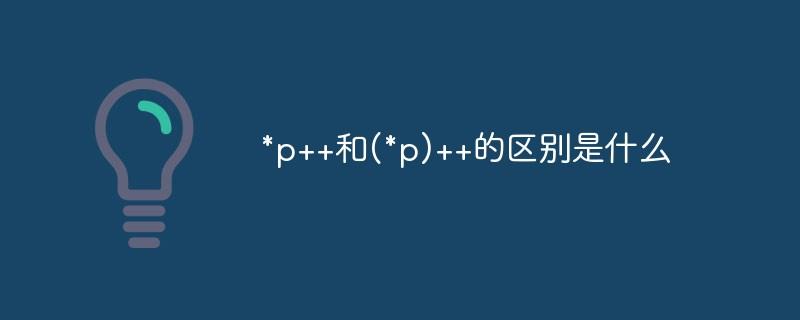 *p++和(*p)++的区别是什么