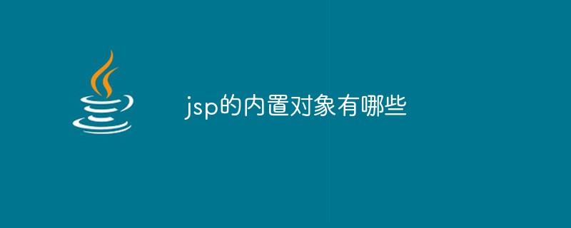 jsp的内置对象有哪些