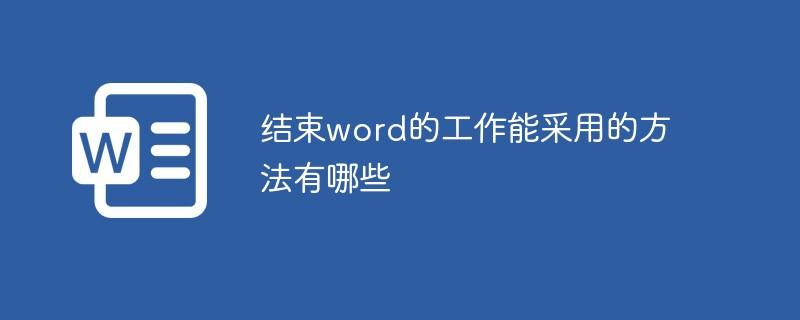 结束word的工作能采用的方法有哪些
