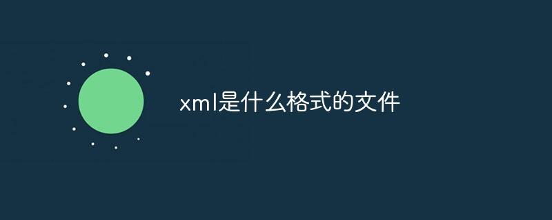 xml是什么格式的文件