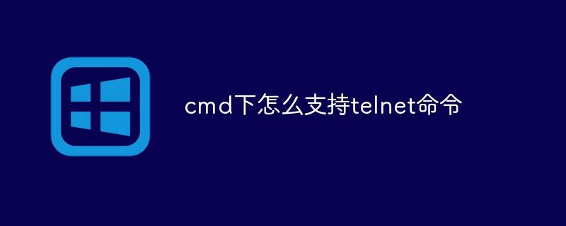 cmd下怎么支持telnet命令