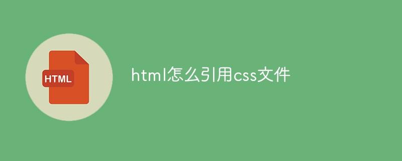 html怎么引用css文件