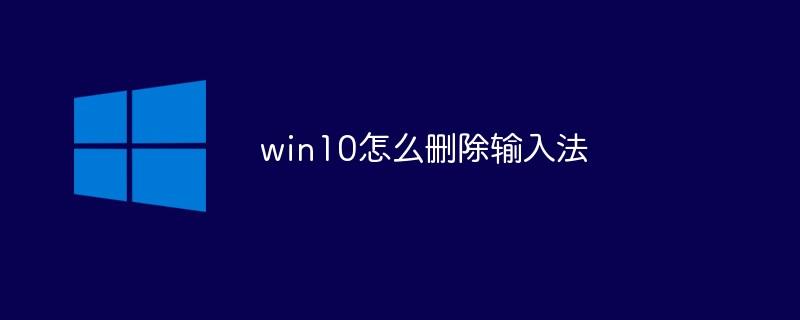 win10如何删除输入法