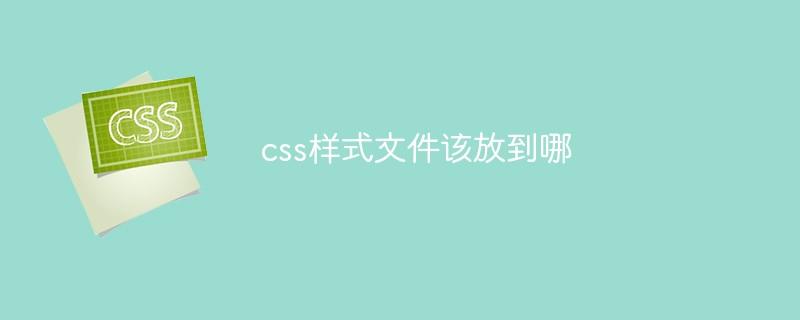 css样式文件该放到哪