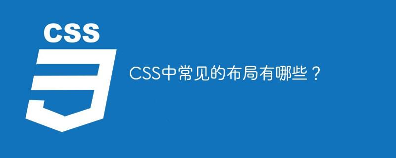 CSS中常见的布局有哪些?