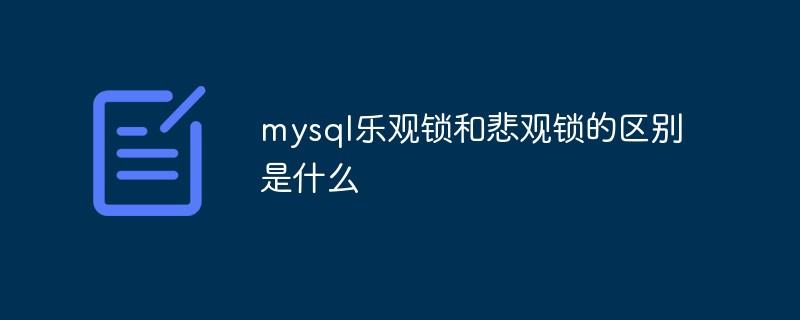 mysql乐观锁和悲观锁的区别是什么