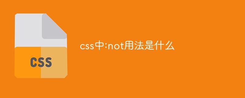 css中:not用法是什么