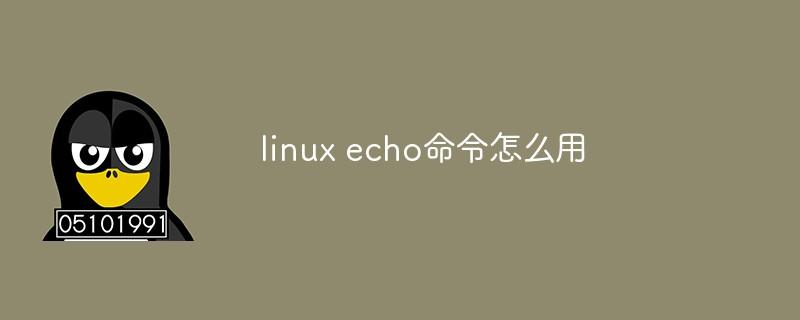 linux echo命令怎么用