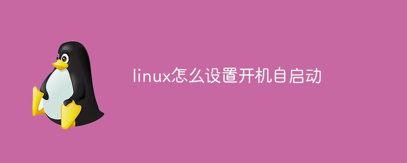 linux怎么设置开机自启动