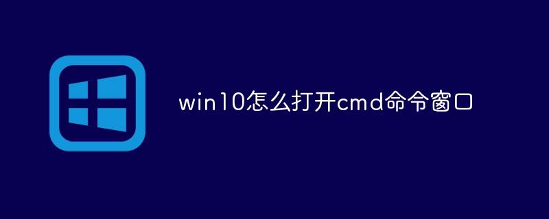 win10怎么打开cmd命令窗口