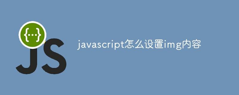 javascript怎么设置img内容