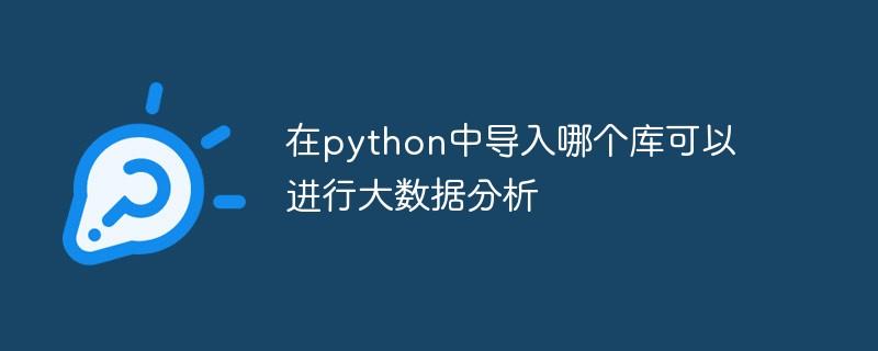 在python中导入哪个库可以进行大数据分析