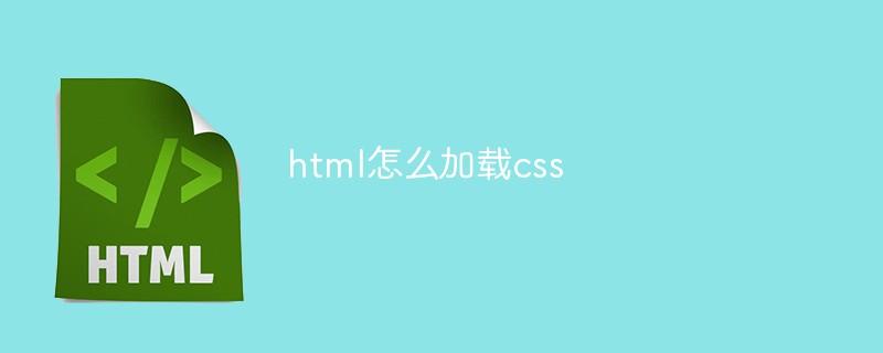 html怎么加载css